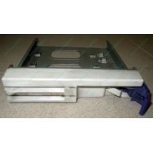 Салазки RID014020 для SCSI HDD (Наро-Фоминск)